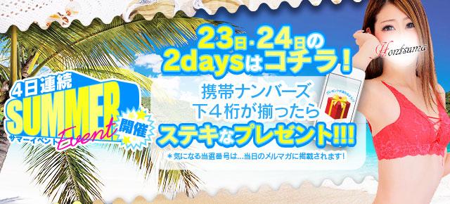 7月イベント23日・24日 2daysはコチラ!!! 携帯ナンバーズ