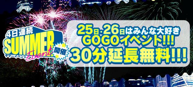 4日連続開催 SUMMER EVENT - 2020 -