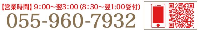 055-960-7932
