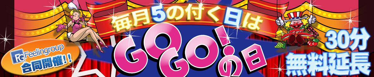 GOGOの日