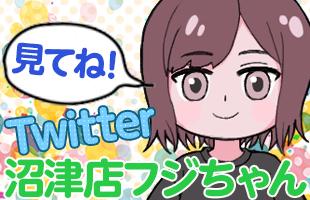 フジTwitter